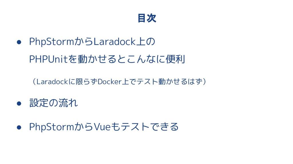 目次 ● PhpStormからLaradock上の PHPUnitを動かせるとこんなに便利 (...