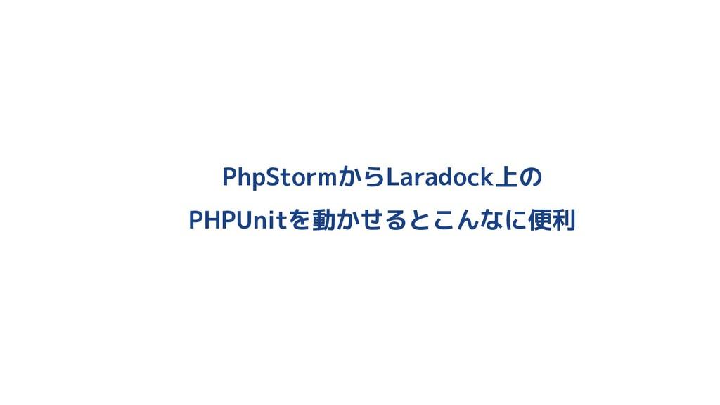 PhpStormからLaradock上の PHPUnitを動かせるとこんなに便利