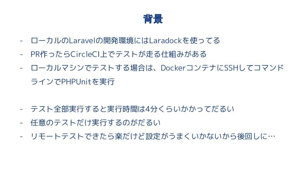 背景 - ローカルのLaravelの開発環境にはLaradockを使ってる - PR作ったらC...