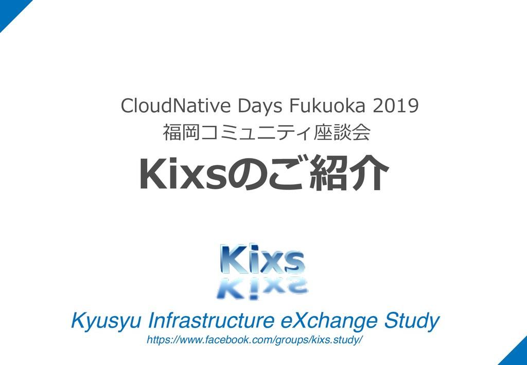 Kyusyu Infrastructure eXchange Study https://ww...