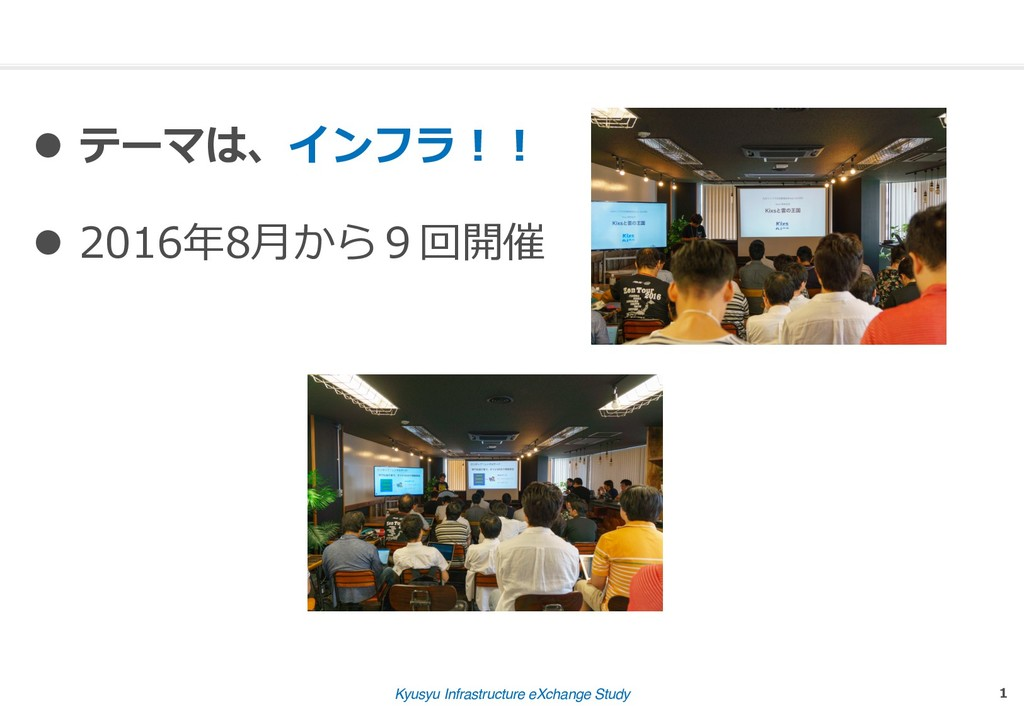 Kyusyu Infrastructure eXchange Study 1 l テーマは、イ...