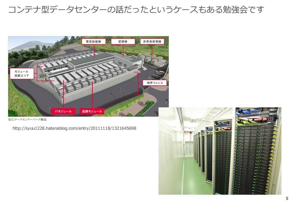 コンテナ型データセンターの話だったというケースもある勉強会です 5 http://syuu12...