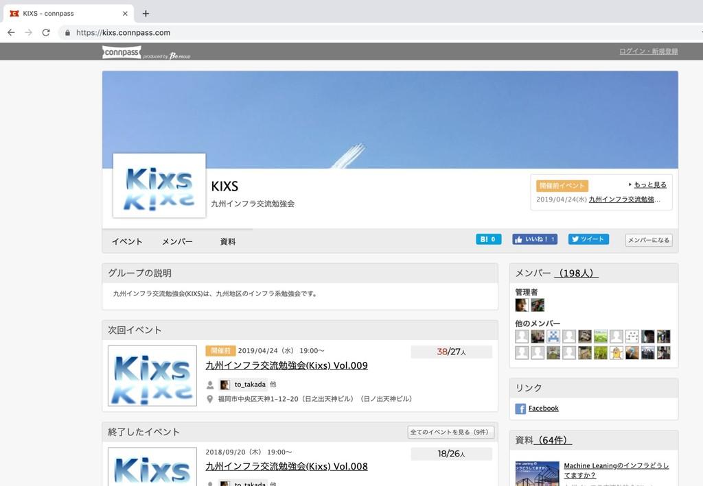 Kyusyu Infrastructure eXchange Study 7