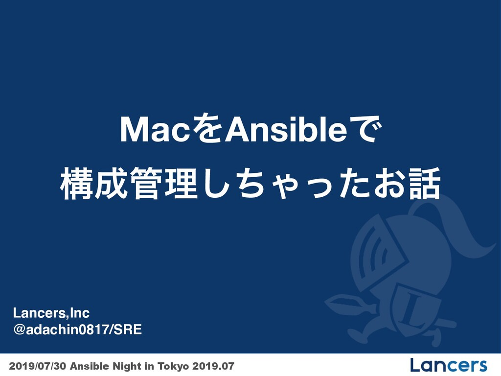2019/07/30 Ansible Night in Tokyo 2019.07 MacΛA...