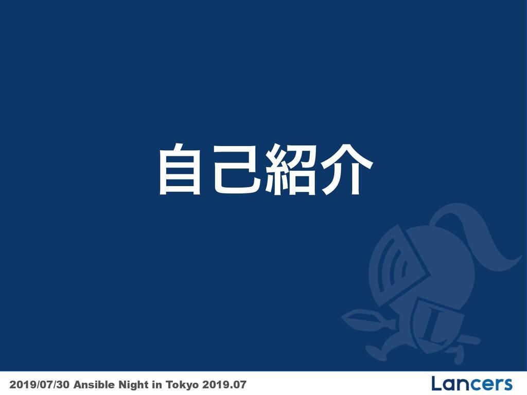2019/07/30 Ansible Night in Tokyo 2019.07 ࣗݾհ