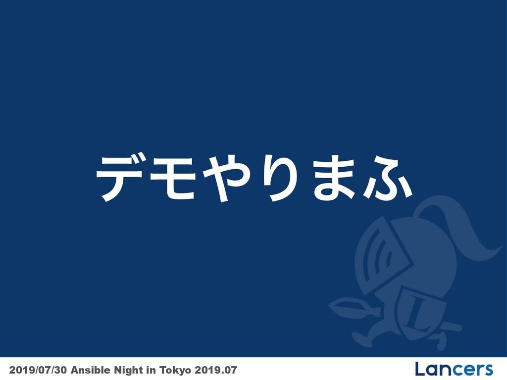 2019/07/30 Ansible Night in Tokyo 2019.07 σϞΓ·;