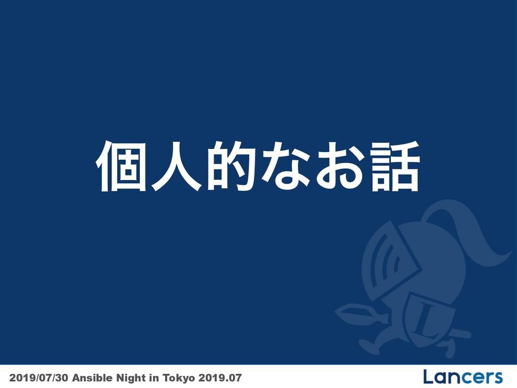 2019/07/30 Ansible Night in Tokyo 2019.07 ݸਓతͳ͓