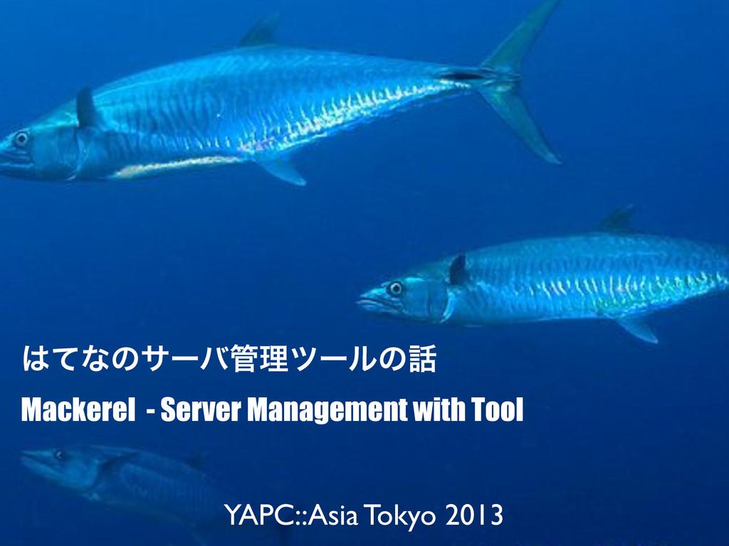 ͯͳͷαʔόཧπʔϧͷ Mackerel - Server Management wit...