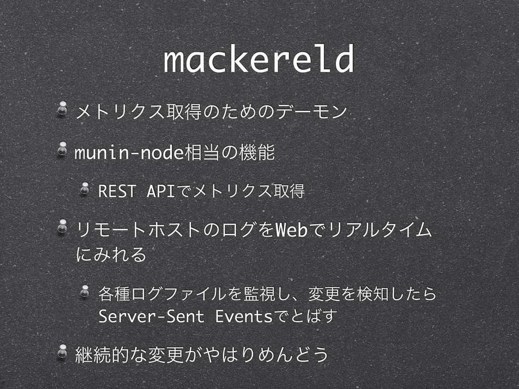 mackereld ϝτϦΫεऔಘͷͨΊͷσʔϞϯ munin-node૬ͷػ REST ...