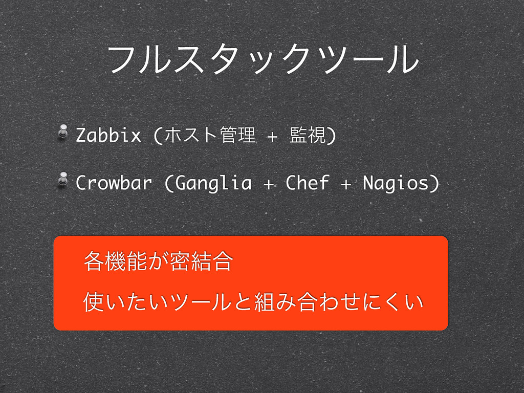 ϑϧελοΫπʔϧ Zabbix (ϗετཧ + ࢹ) Crowbar (Ganglia ...