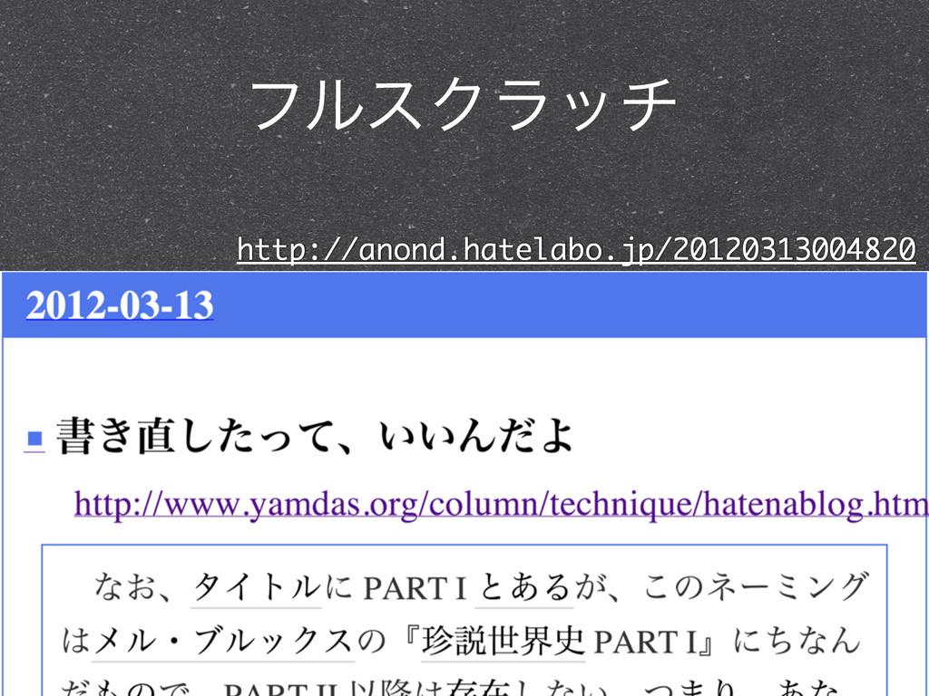 ϑϧεΫϥον http://anond.hatelabo.jp/20120313004820