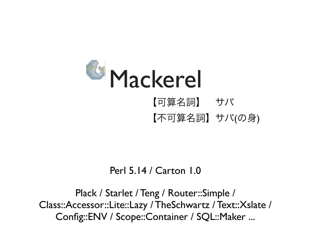Mackerel ʲՄ໊ࢺʳɹαό ʲෆՄ໊ࢺʳαό(ͷ) Plack / Starle...