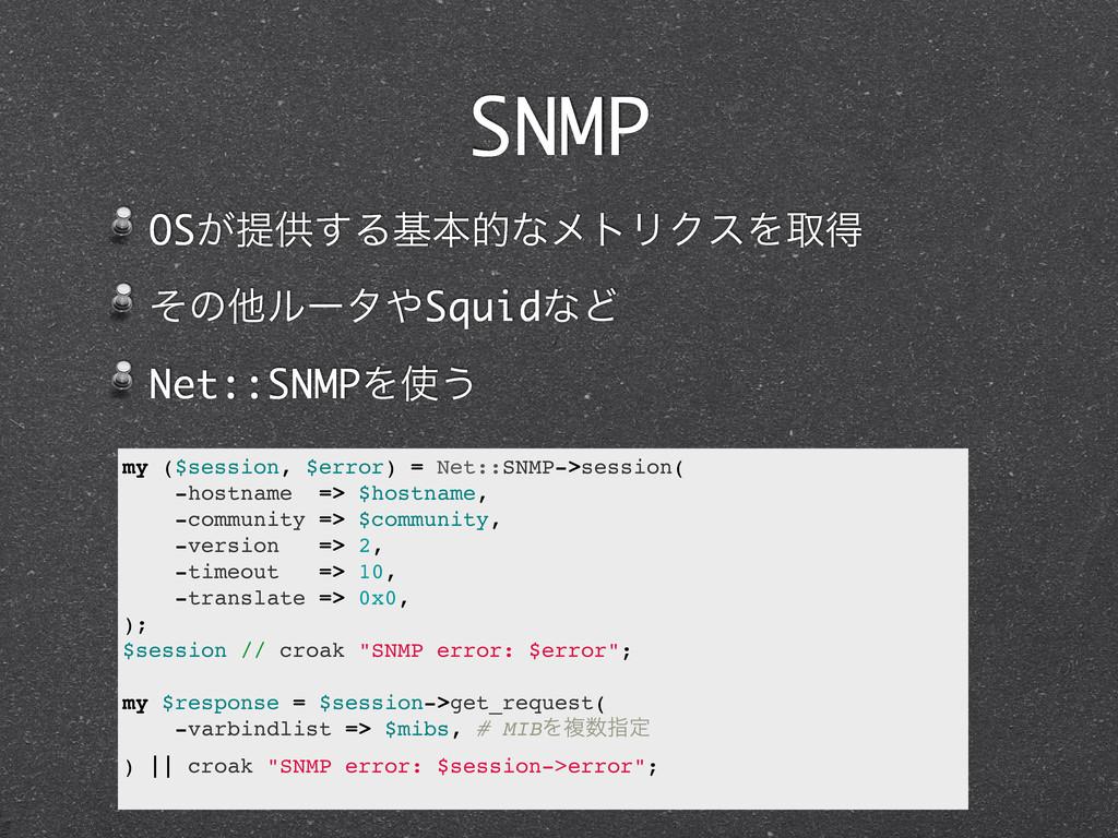 SNMP OS͕ఏڙ͢ΔجຊతͳϝτϦΫεΛऔಘ ͦͷଞϧʔλSquidͳͲ Net::SN...