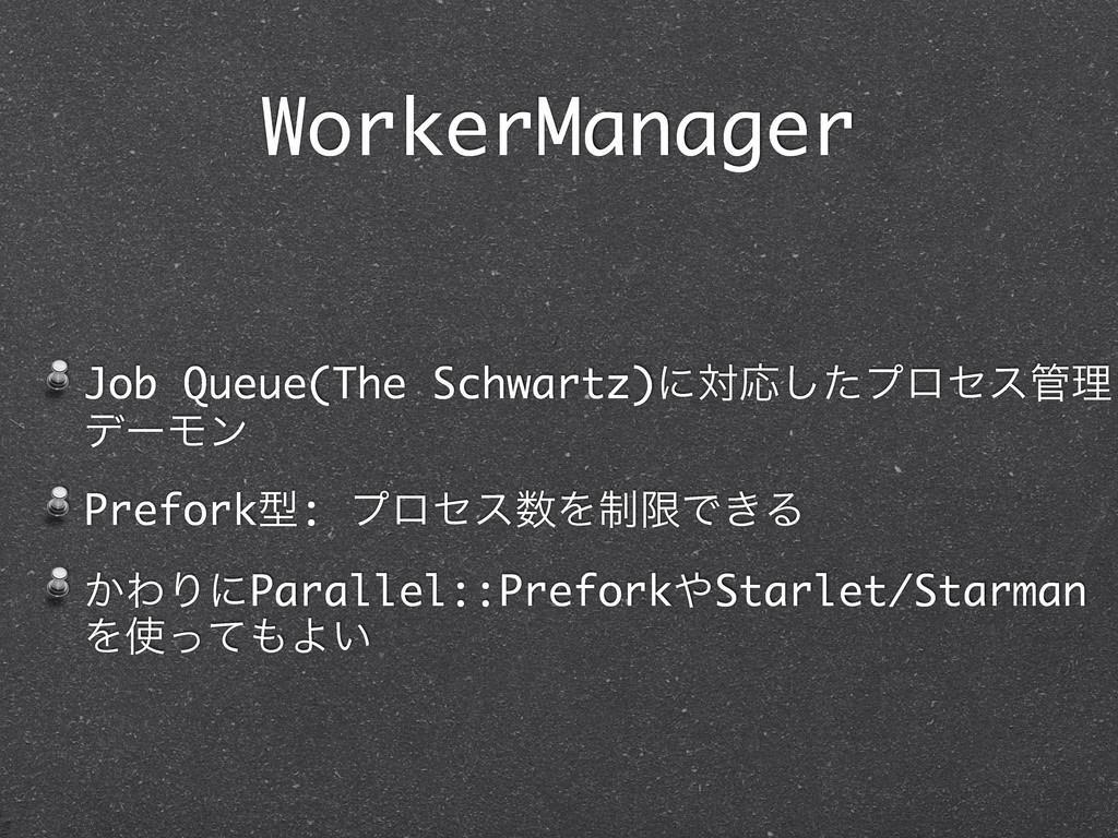 WorkerManager Job Queue(The Schwartz)ʹରԠͨ͠ϓϩηε...