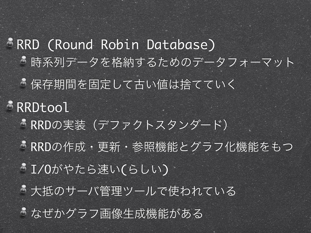 RRD (Round Robin Database) ܥྻσʔλΛ֨ೲ͢ΔͨΊͷσʔλϑΥʔ...
