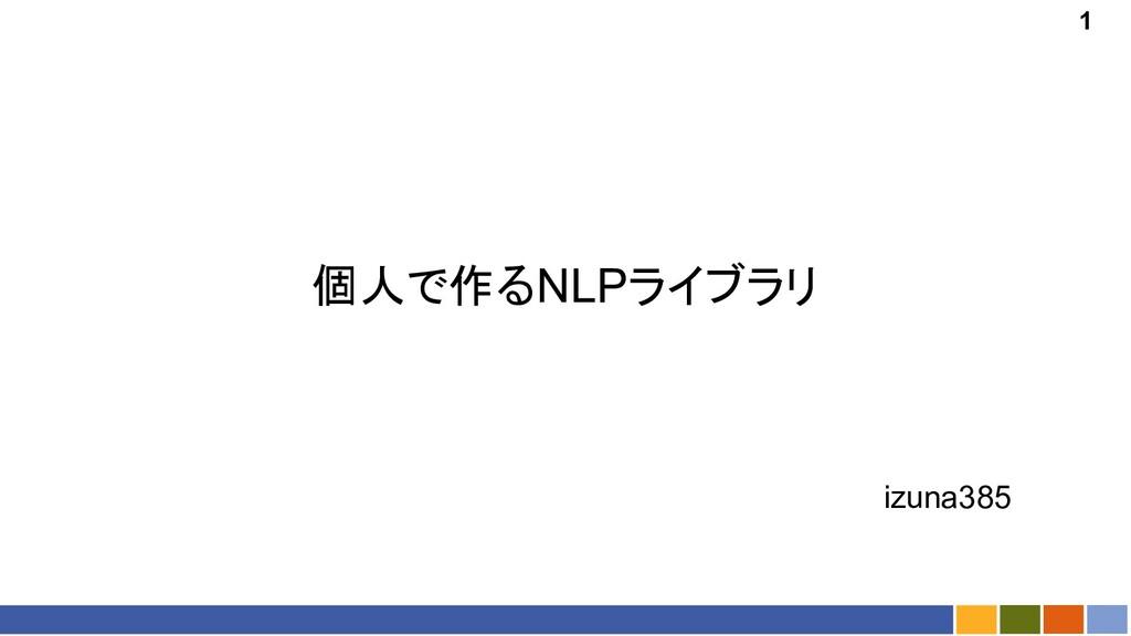 1 個人で作るNLPライブラリ izuna385