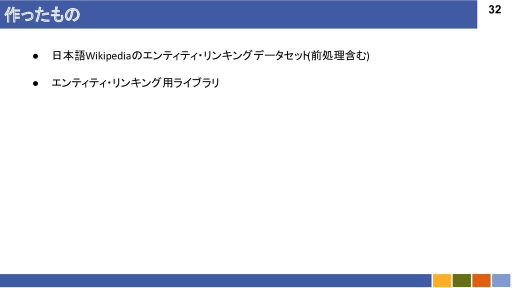 32 作ったもの ● 日本語Wikipediaのエンティティ・リンキングデータセット (前処理...