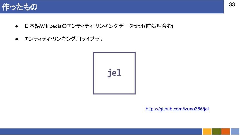 33 作ったもの ● 日本語Wikipediaのエンティティ・リンキングデータセット (前処理...