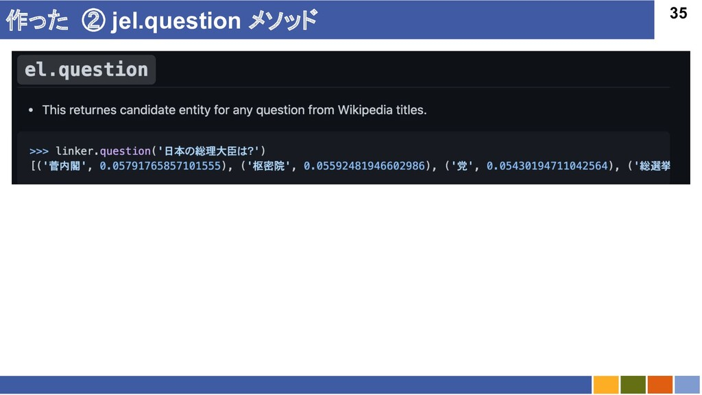 35 作った ② jel.question メソッド
