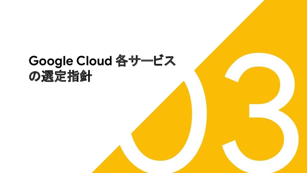 03 Google Cloud 各サービス の選定指針
