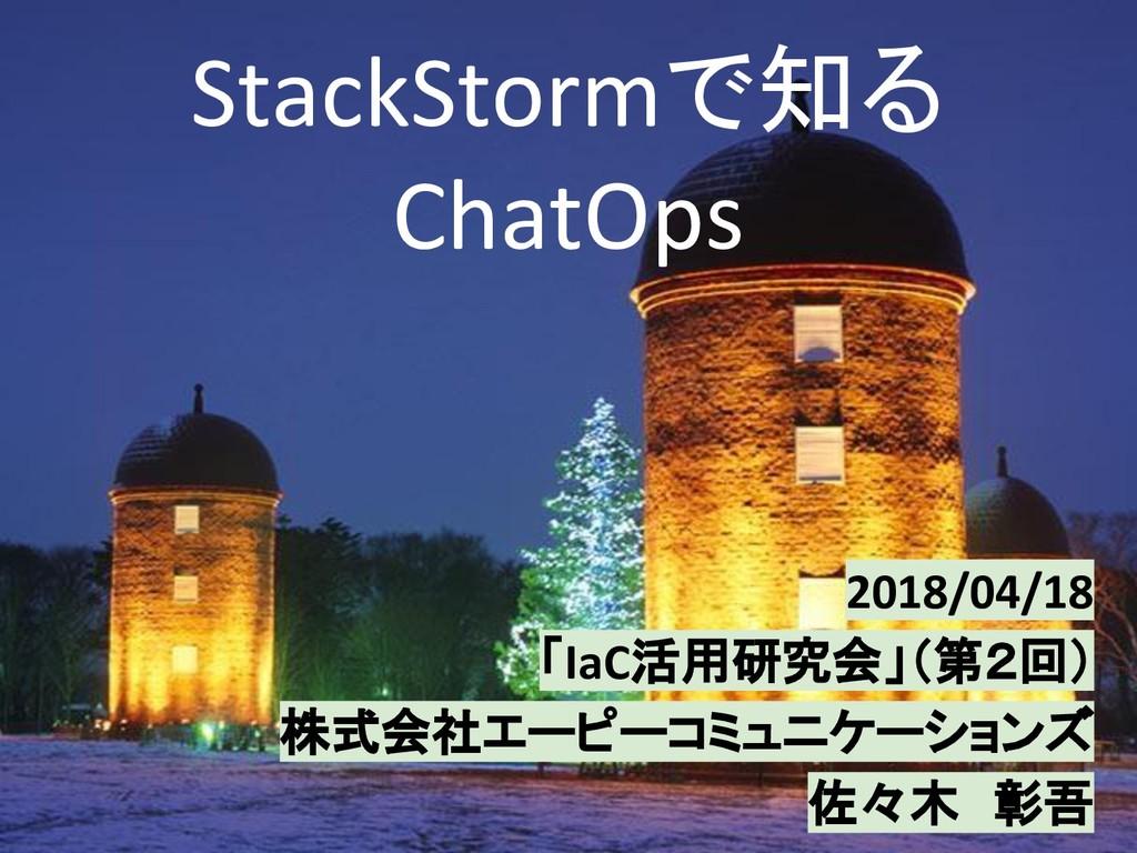 StackStormで知る ChatOps 2018/04/18 「IaC活用研究会」(第2回...