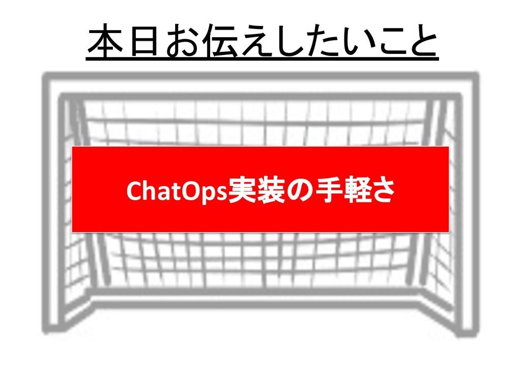 本日お伝えしたいこと ChatOps実装の手軽さ