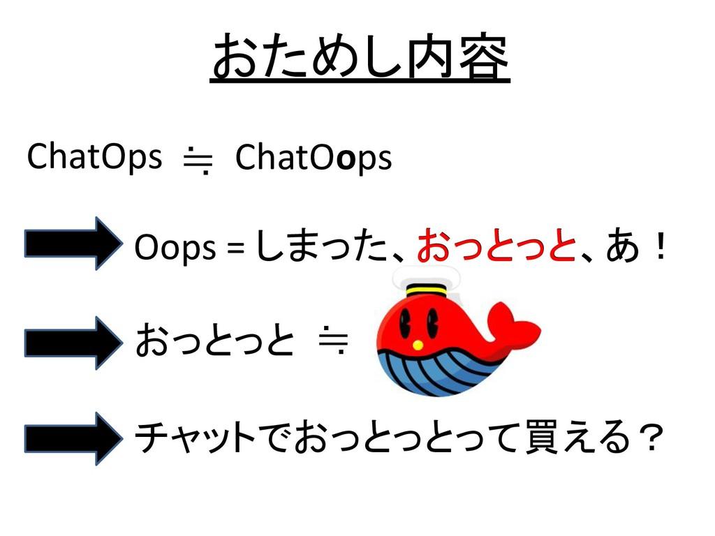 おためし内容 ChatOps ChatOops Oops = しまった、おっとっと、あ! おっ...