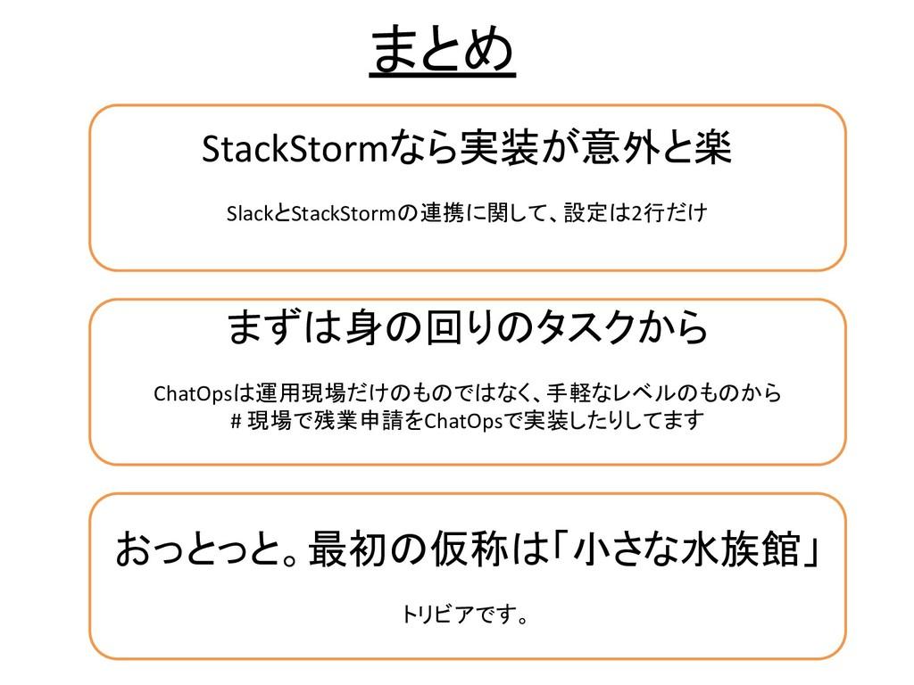 まとめ StackStormなら実装が意外と楽 SlackとStackStormの連携に関して...