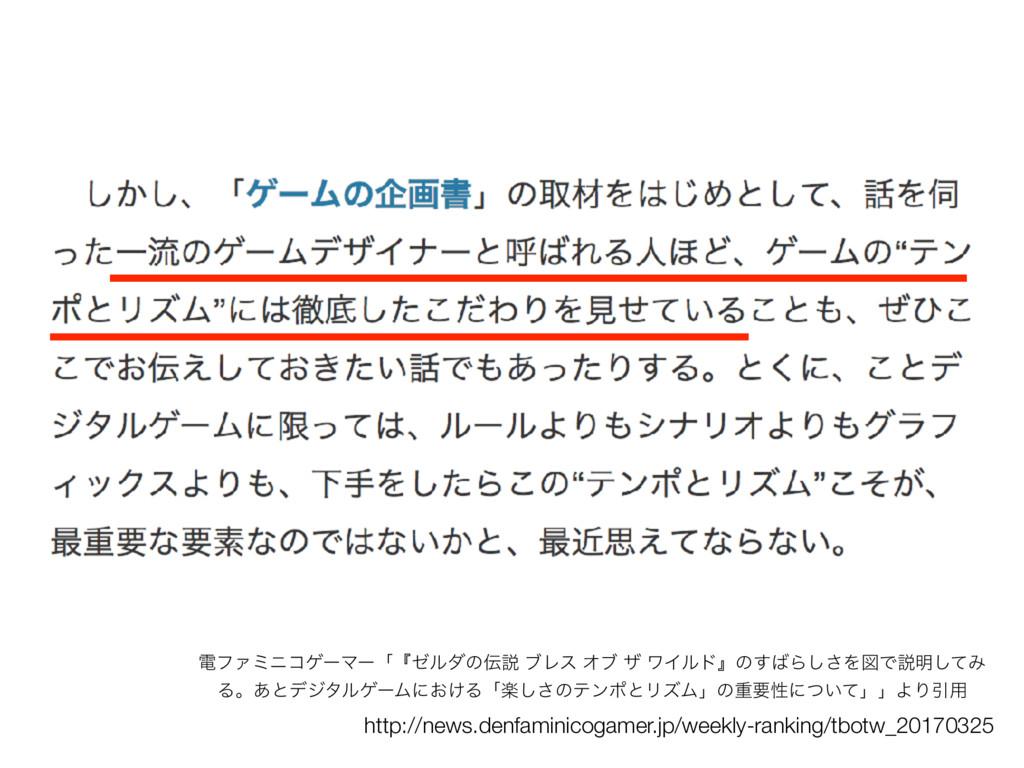 http://news.denfaminicogamer.jp/weekly-ranking/...