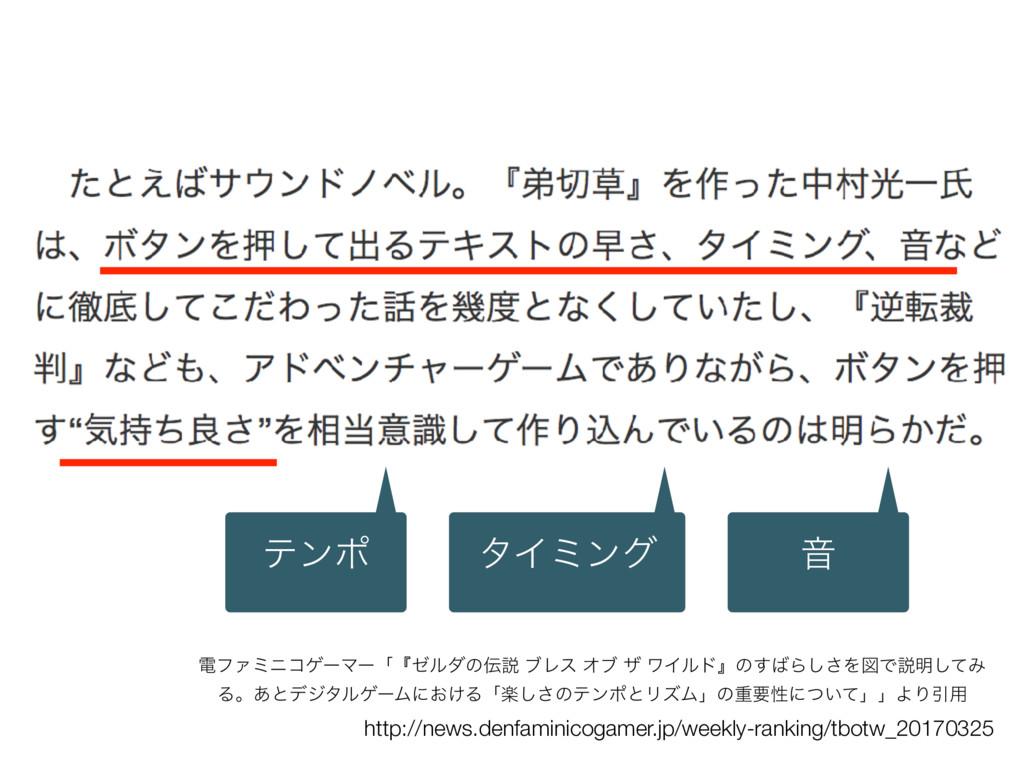 ςϯϙ Ի λΠϛϯά http://news.denfaminicogamer.jp/wee...