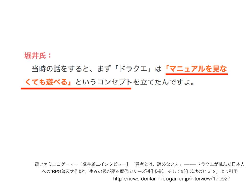 http://news.denfaminicogamer.jp/interview/17092...