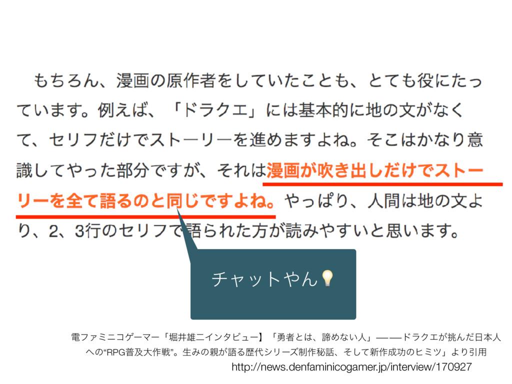 νϟοτΜ http://news.denfaminicogamer.jp/intervie...