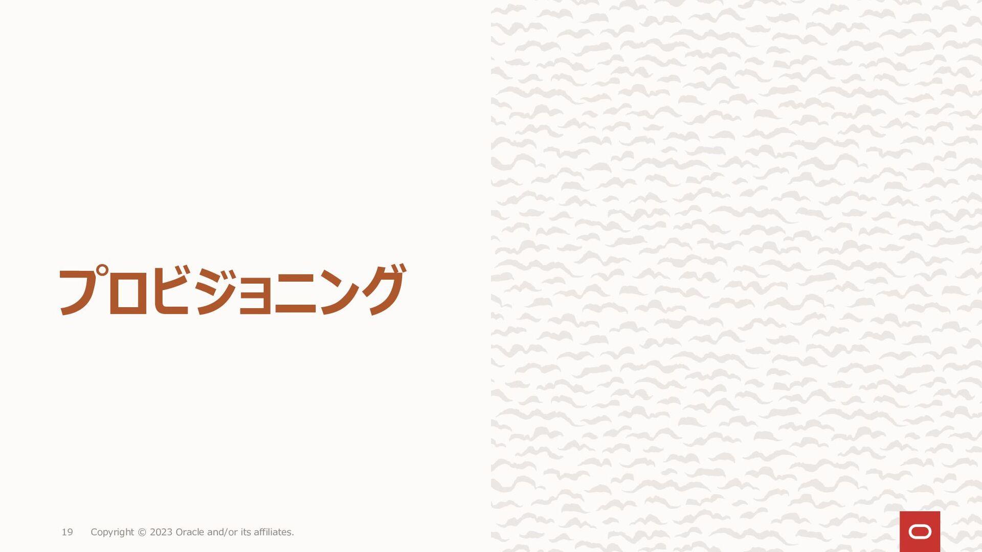 19 エディションについて Database Cloud Service BM / VM Co...