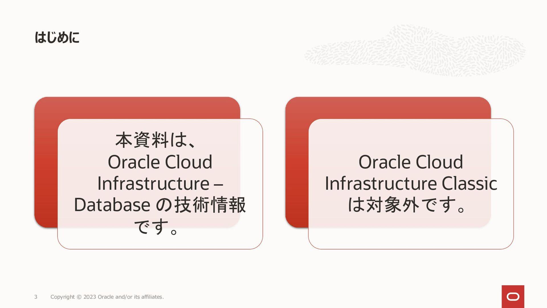 本資料は、 Oracle Cloud Infrastructure – Database の技...