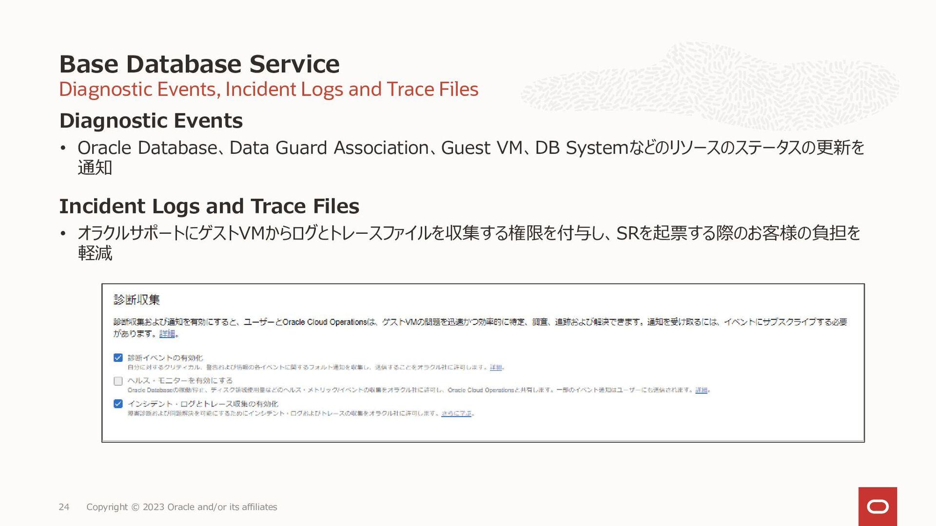 24 • ストレージ管理でLVMを選択した場合に利用される • 数分でVM Databaseを...