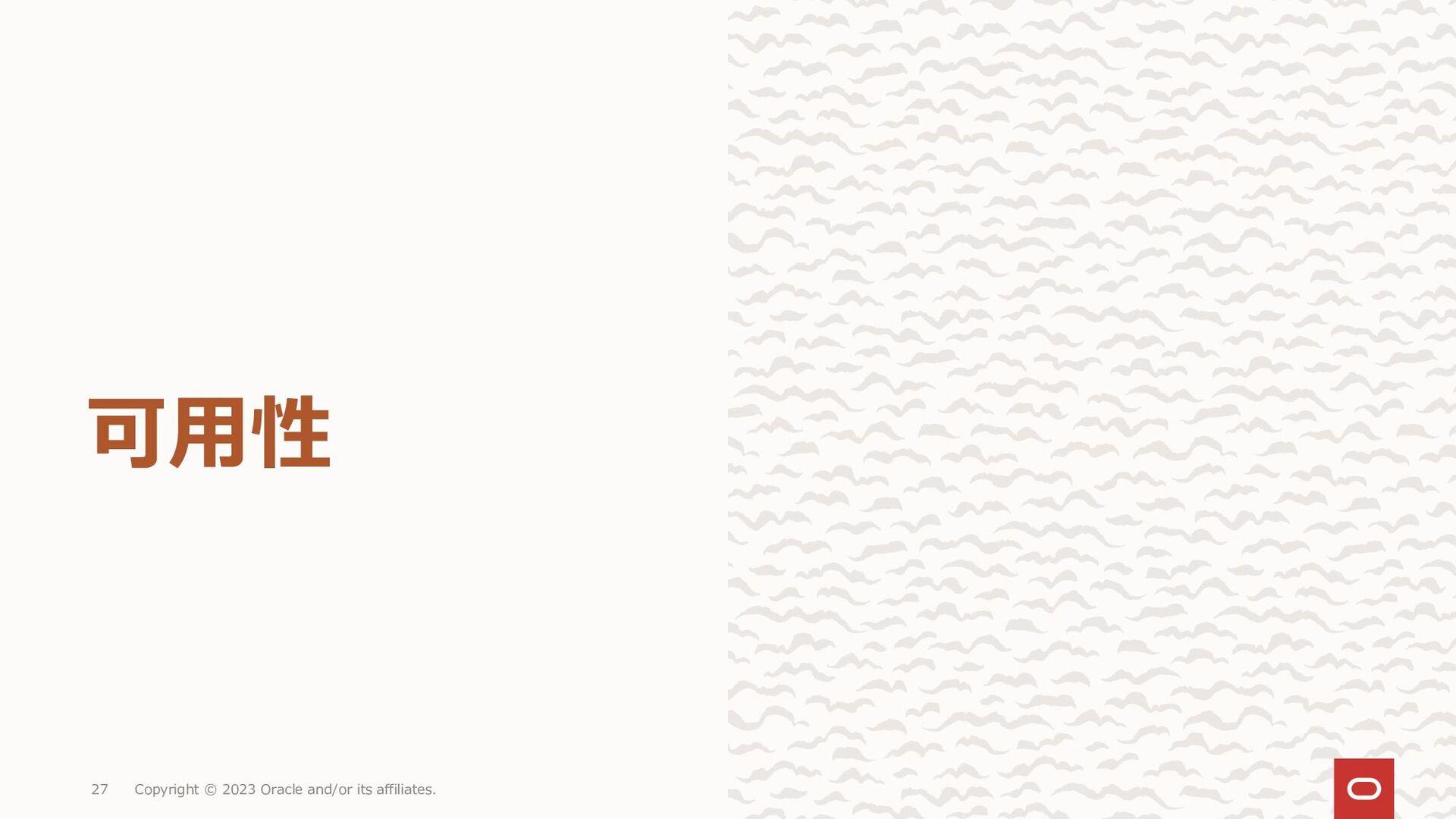 27 各サービスにおける可用性 Database Cloud Service BM / VM ...