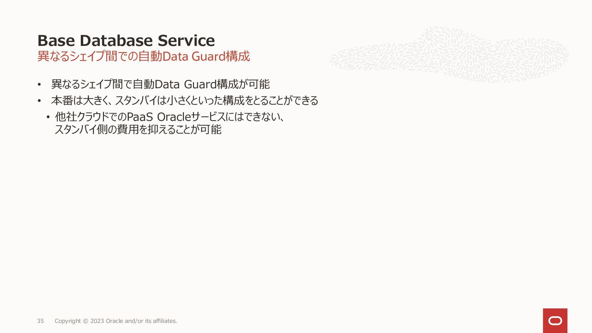 35 インスタンス作成後にシェイプの変更が可能 利用方法 • DBシステムの詳細画面から Ch...