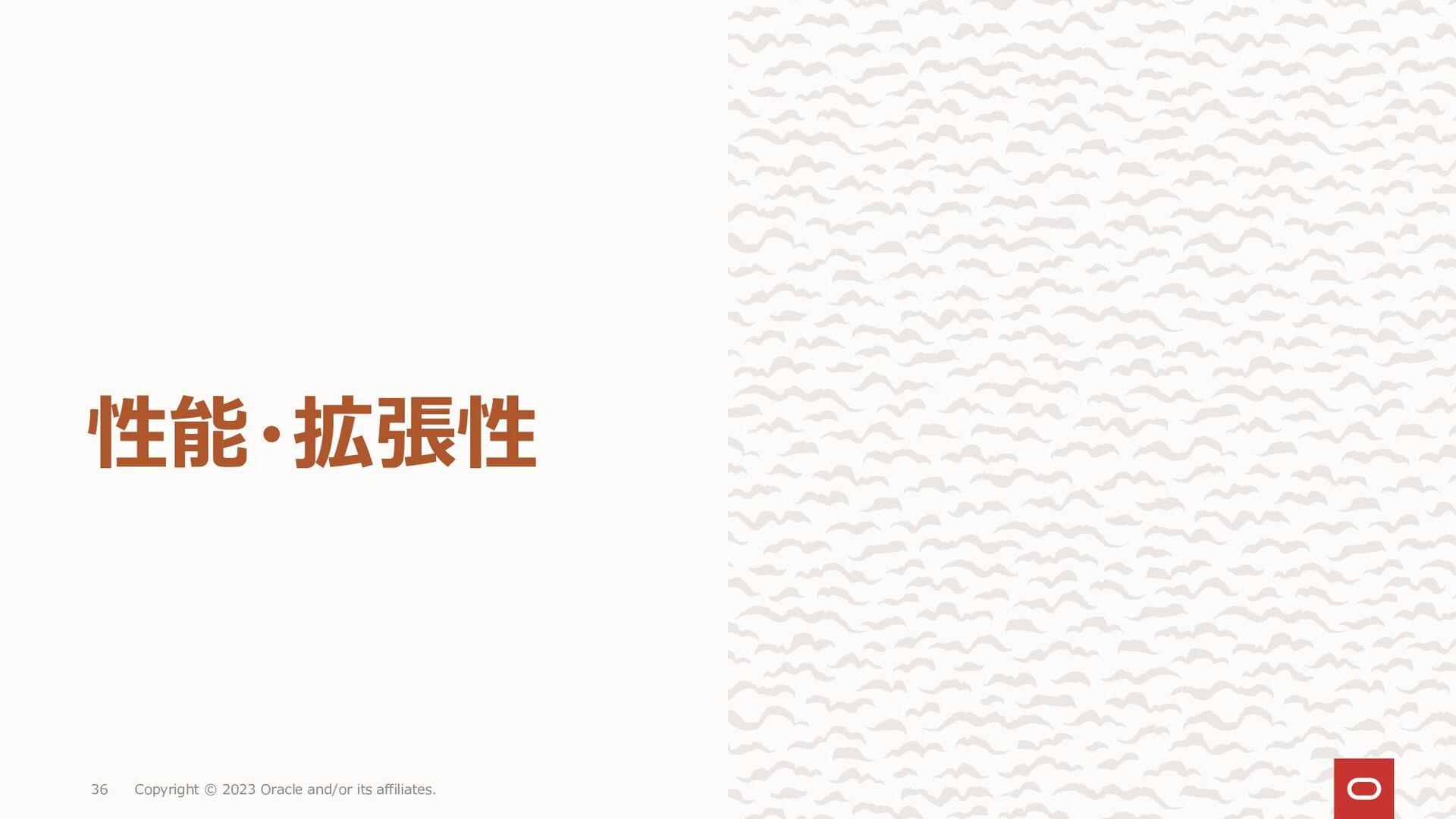 36 仮想マシンの DBシステム にストレージ追加が 必要な場合、ストレージをスケールアップ ...