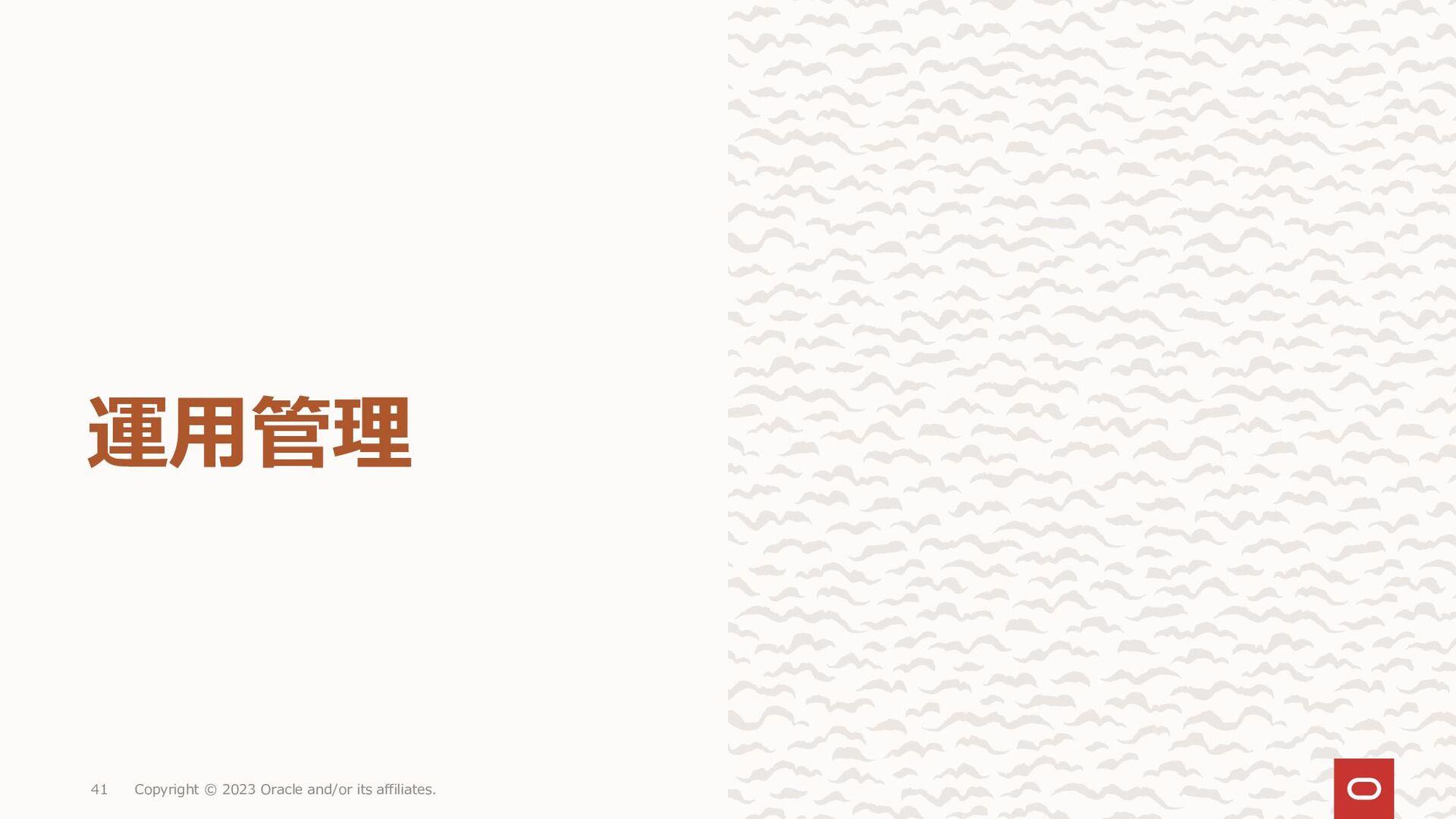 41 お客様管理範囲 • お客様はroot権限を持ちOS以上を管理 • OS, ミドルウェア、...
