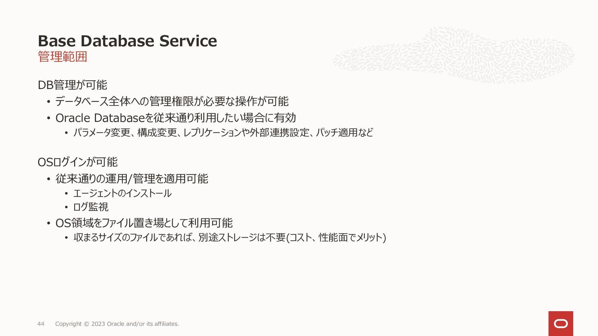 44 DB作成、起動/停止、バックアップ取得などの 作業進捗を確認可能 確認可能な作業の詳細は...