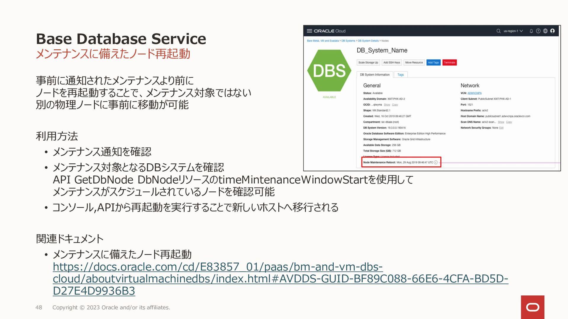 48 非推奨・お勧めしない操作、注意点 Database Cloud Service BM /...
