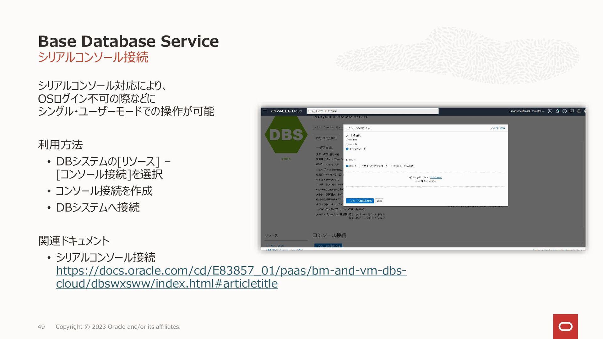 49 非推奨・お勧めしない操作、注意点 Database Cloud Service BM /...
