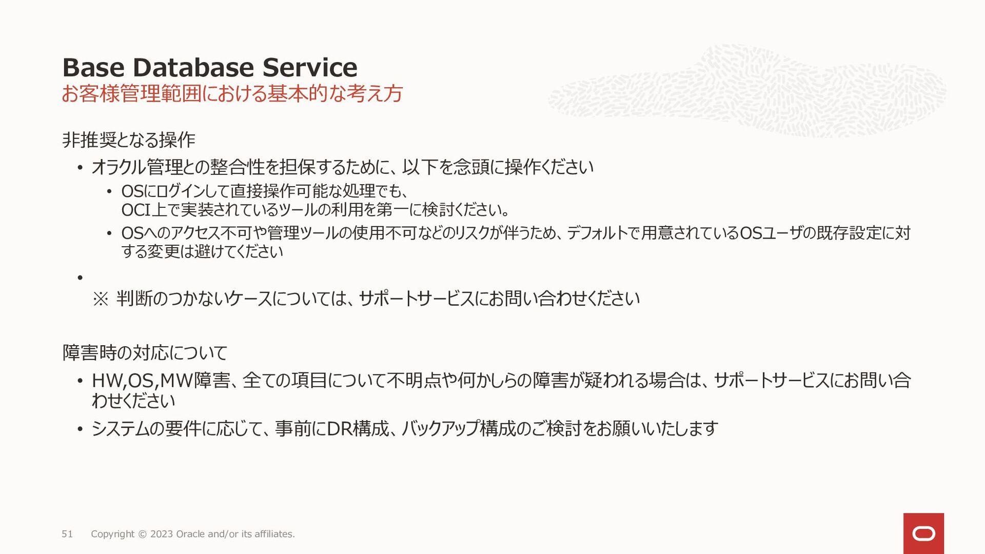 Management Cloud Services (OMC) • On-p、クラウド、Ora...