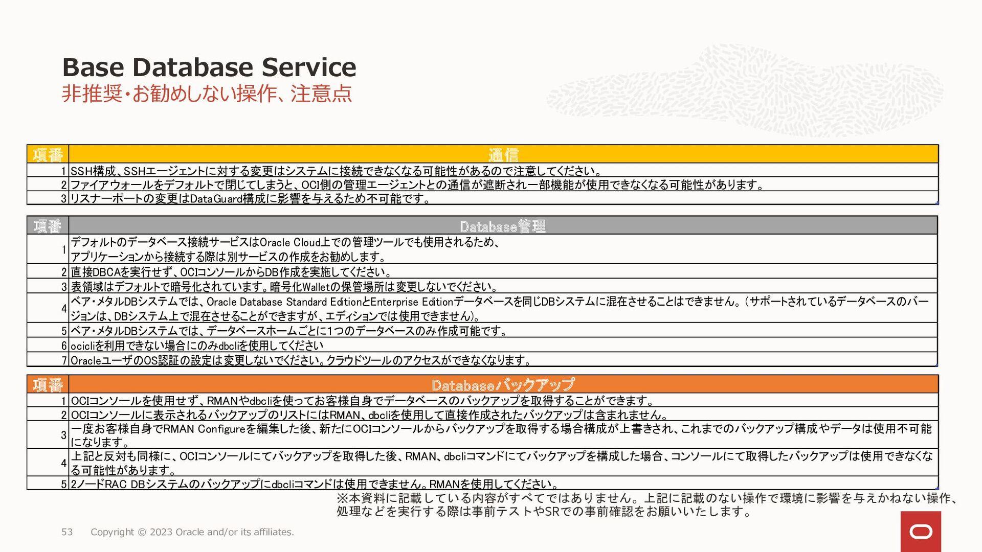53 Oracleデータベース内のWebベースのデータベース管理ツールである、Enterpri...