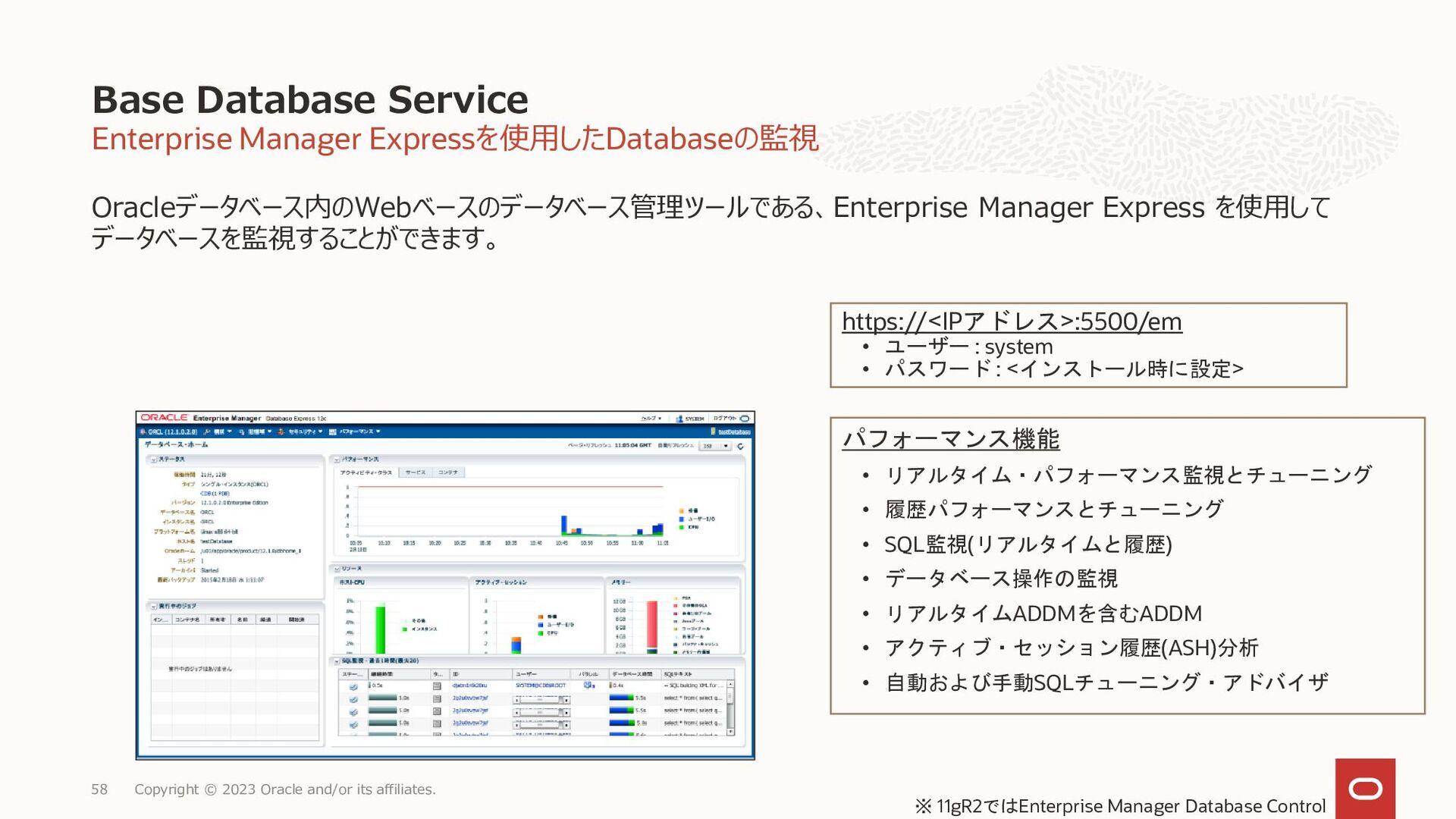 58 OCIにより管理される自動バックアップの構成が可能 • データベースの関連ファイルは、R...