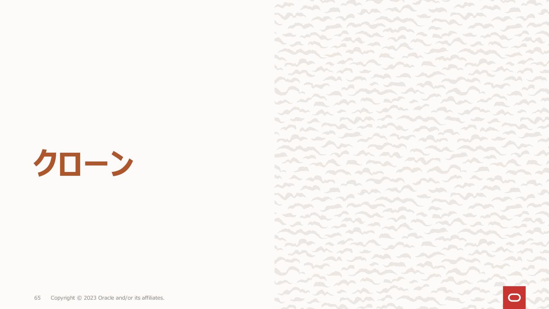 65 • パッチには DBシステム用とDatabase用の2種類があります。コンソールから、そ...