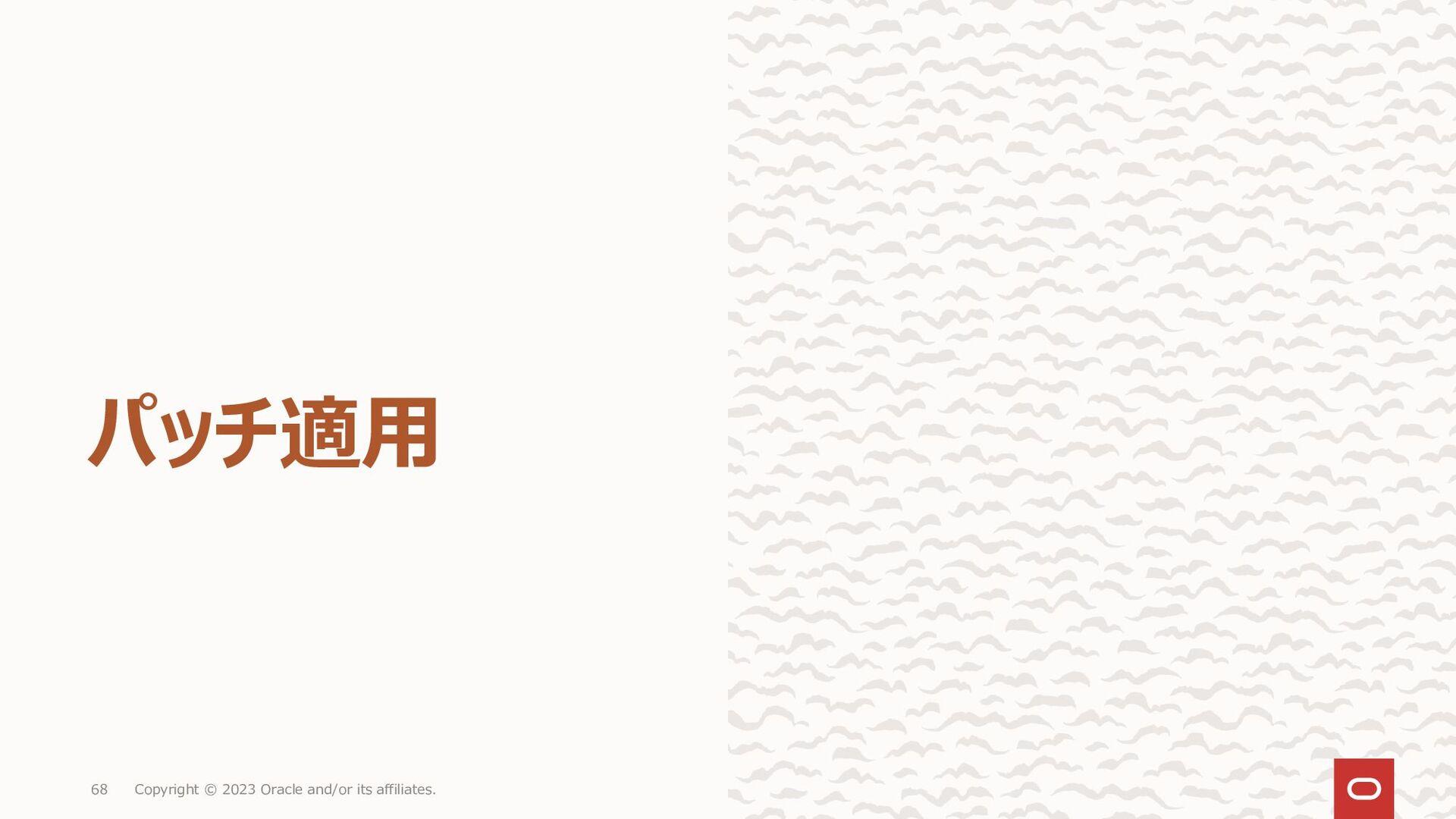 • コンソール、APIを使用して DBCS BM/VMの Oracle Database 19...
