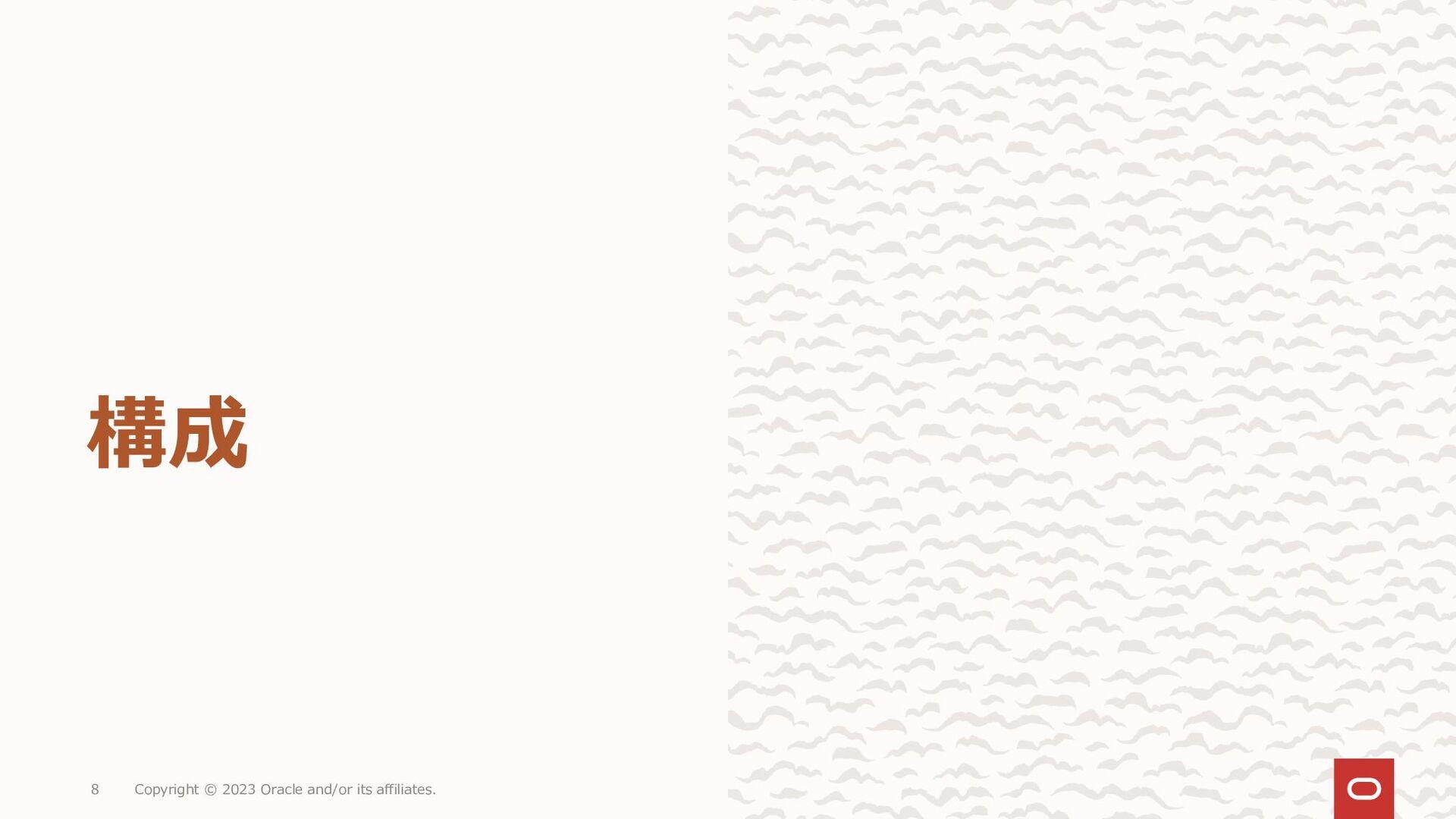 8 様々なシステム要件に対応 Oracle Database デプロイメント選択肢 Copyr...