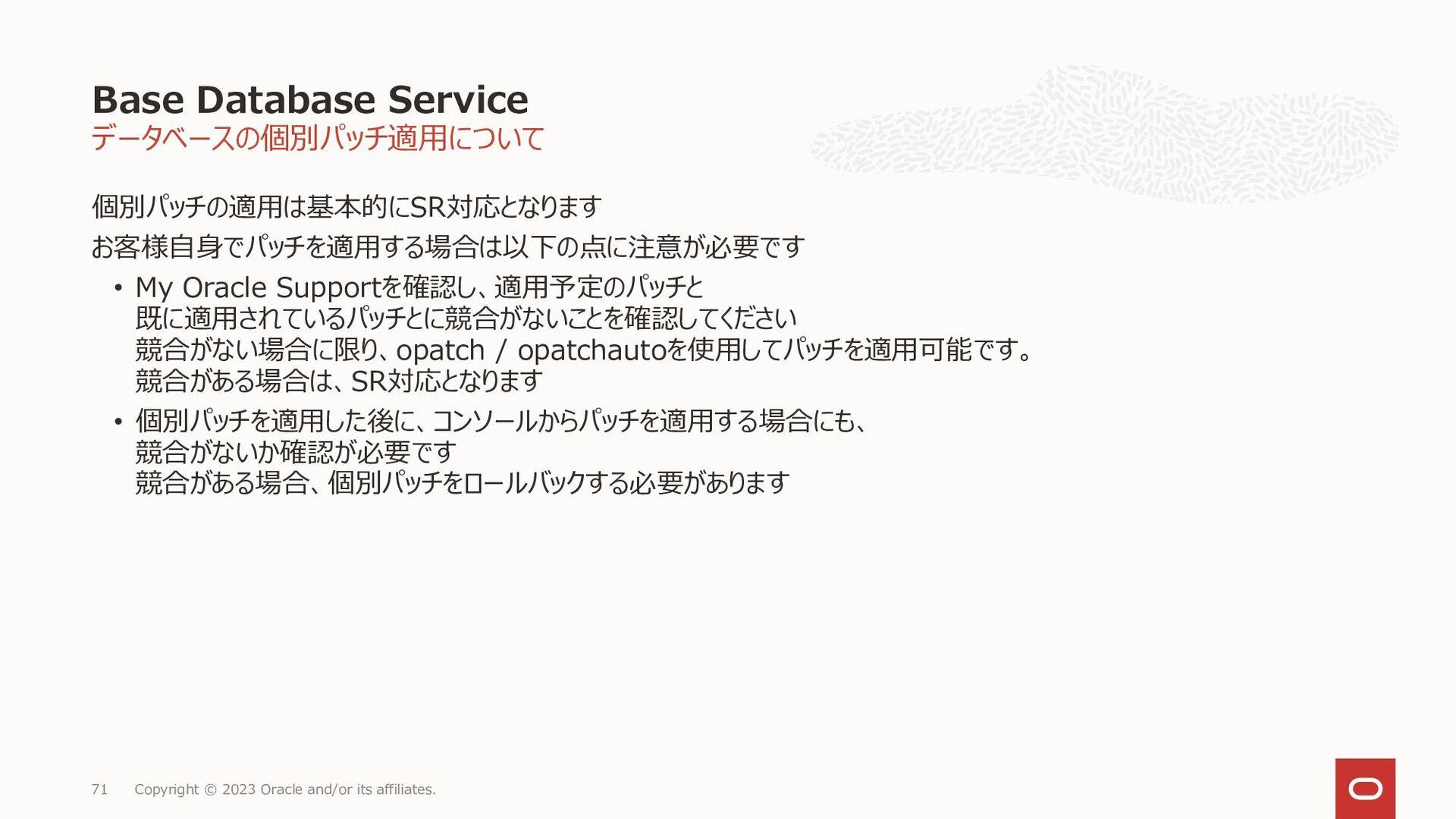 71 主な移行方式 Database Cloud Service BM / VM Copyri...