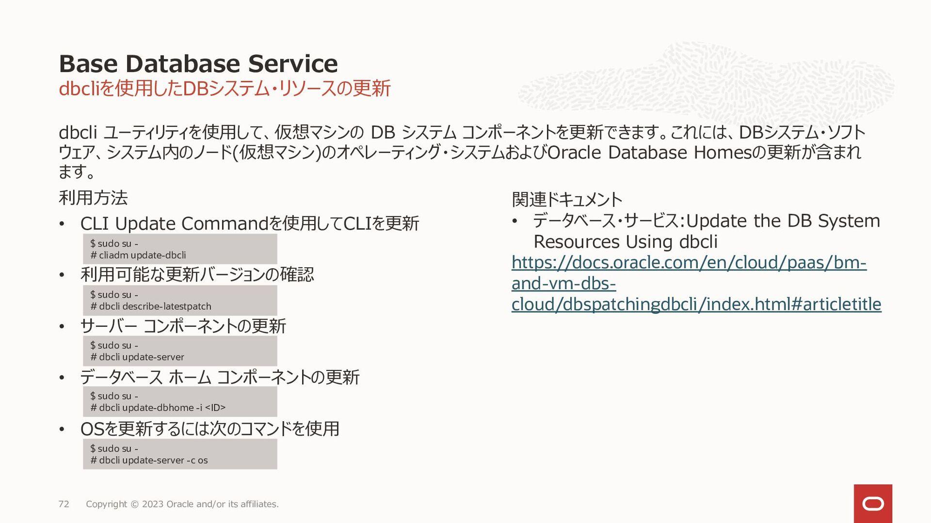 72 現行が11.2.0.3以下( Database Cloud Service BM / V...